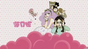 Ladies Book Club V - Princess Jellyfish