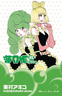 Princess Jellyfish Volume 5