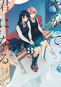 Bloom Into You Volume 3
