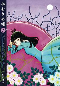 Slumbering Beauty Volume 1